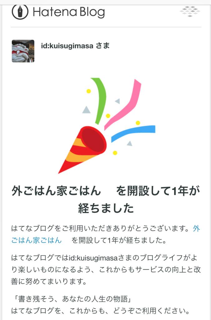 f:id:kuisugimasa:20171213171859j:plain