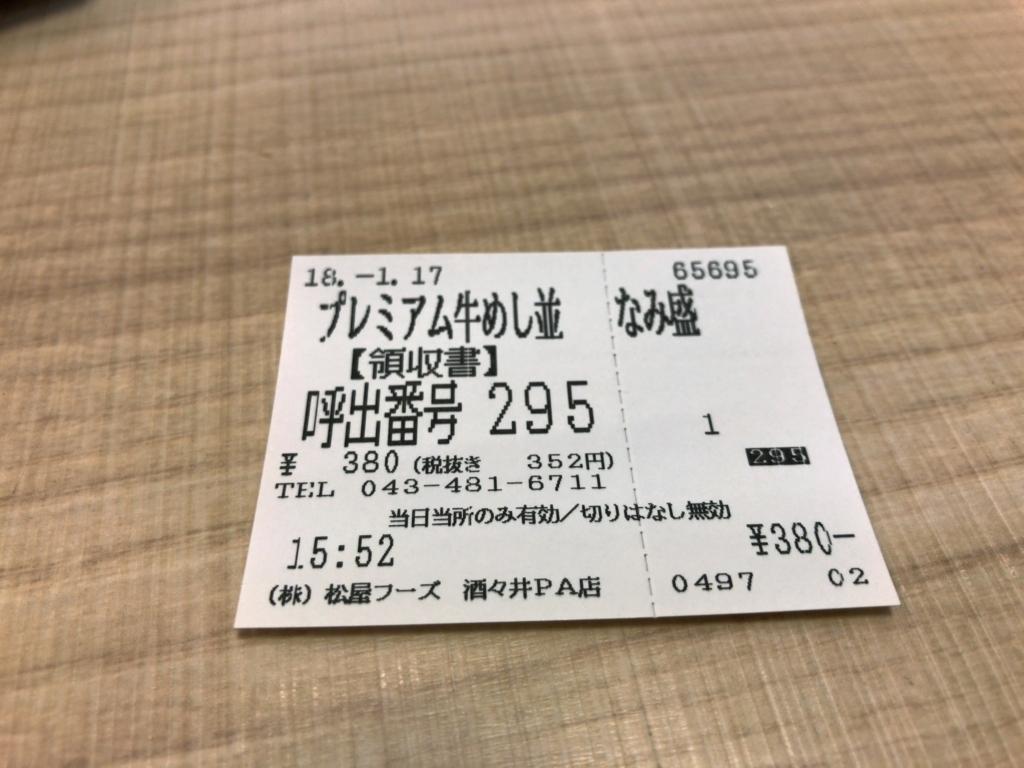 f:id:kuisugimasa:20180117184334j:plain