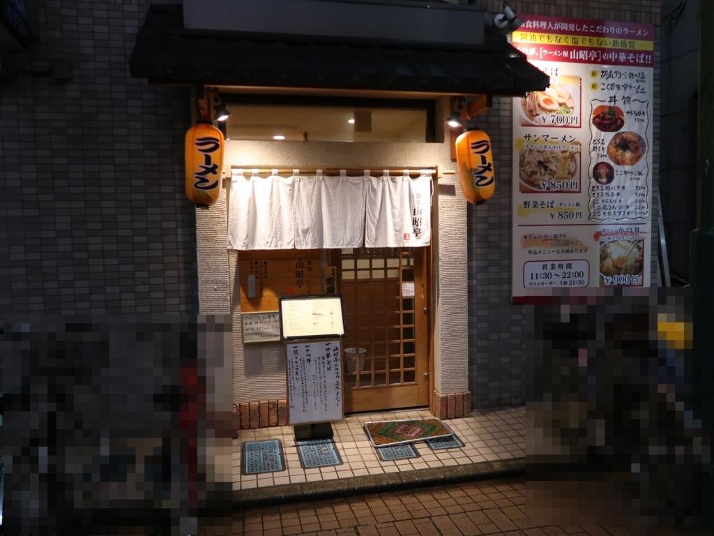 f:id:kuisugimasa:20180418193927j:plain