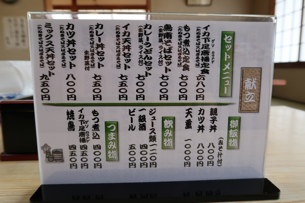 f:id:kuisugimasa:20180602140911j:plain
