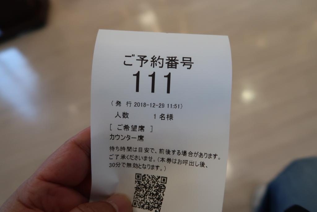 f:id:kuisugimasa:20181229222807j:plain