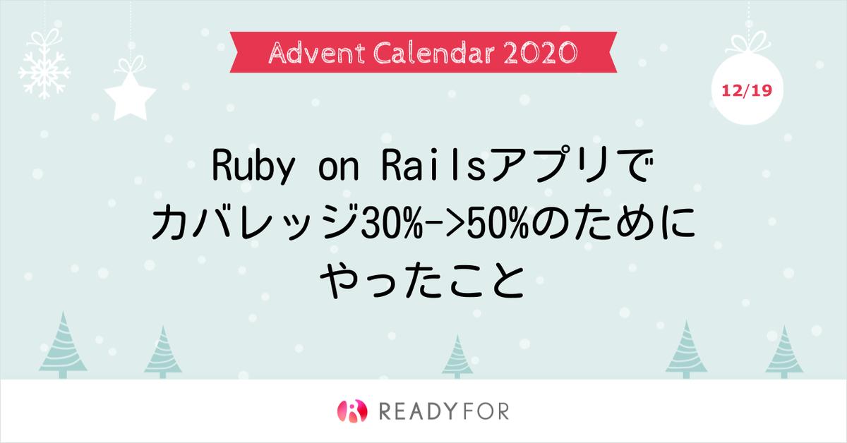 Ruby on Railsアプリでカバレッジ30%から50%のためにやったこと