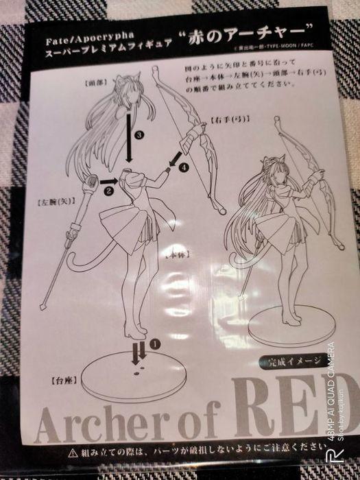 Fate/Apocrypha SPMフィギュア 赤のアーチャー:説明書
