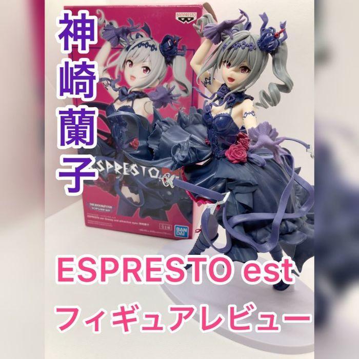 【神崎蘭子】ESPRESTO est フィギュア【レビュー】サムネ