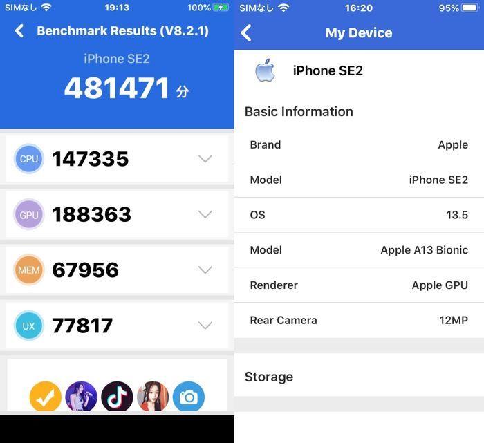 【iPhone se2】のAntutuベンチマークとスペック