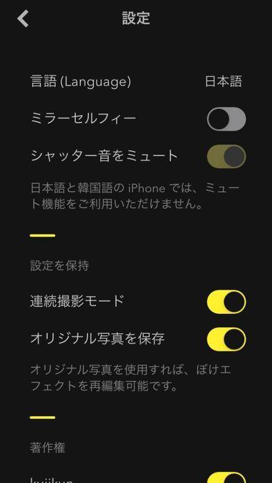 Focusの設定画面、日韓版だけ消音設定がおま国状態