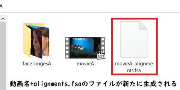 拡張子fsaのファイルが新たに生成される