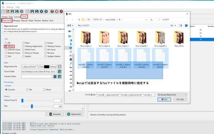 Mergeではfsaファイルを複数指定できる(画像は5つのfsaを束ねている所)
