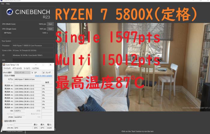 RYZEN 7 5800X(定格)