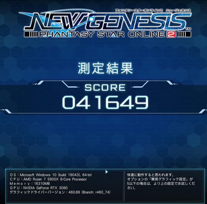 PSO2 newgenesis _benchmark