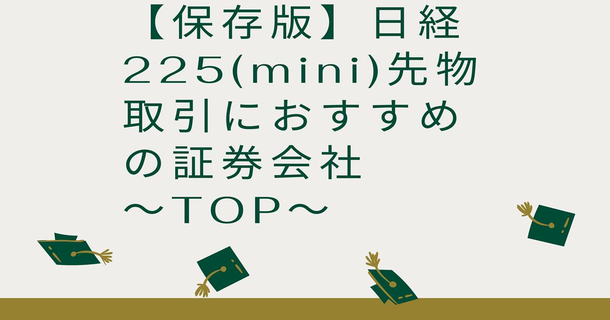 【保存版】日経225(mini)先物取引におすすめの証券会社TOP