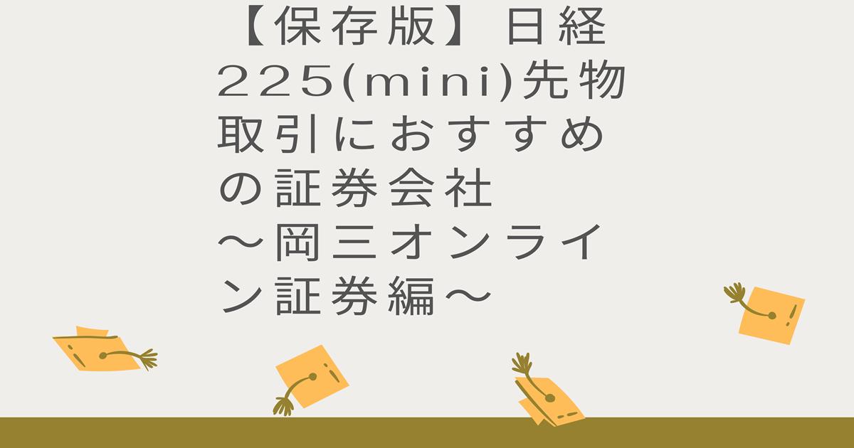 【保存版】日経225(min)先物取引におすすめの証券会社-2