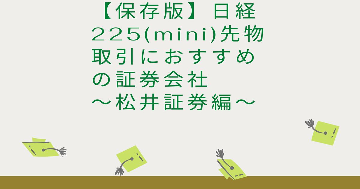 【保存版】日経225(min)先物取引におすすめの証券会社-松井証券