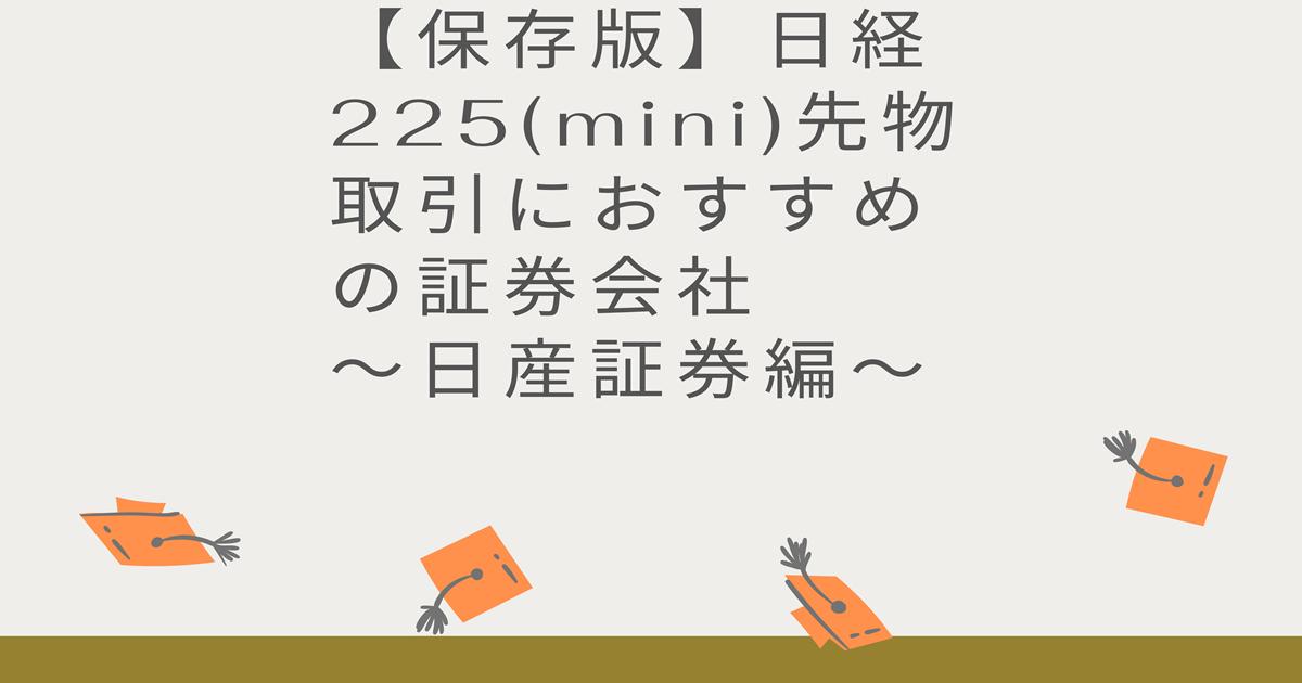 【保存版】日経225(min)先物取引におすすめの証券会社-日産証券