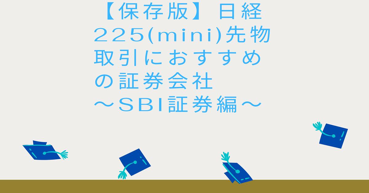 【保存版】日経225(min)先物取引におすすめの証券会社-SBI証券