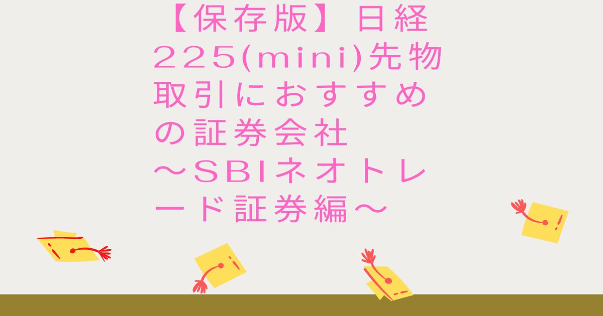 【保存版】日経225(min)先物取引におすすめの証券会社-SBIネオトレード証券