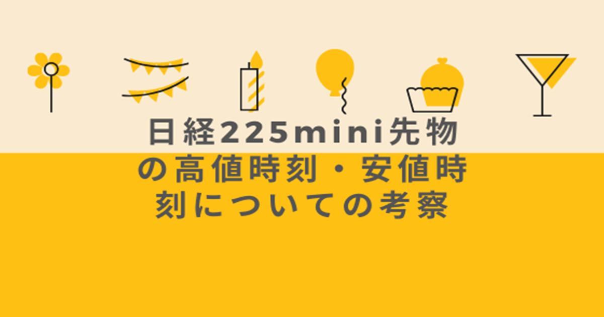 日経225mini先物の高値時刻・安値時刻についての考察