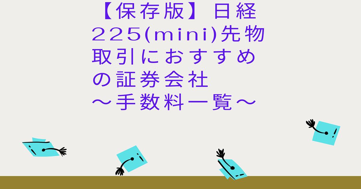 日経225(min)先物取引におすすめの証券会社-7