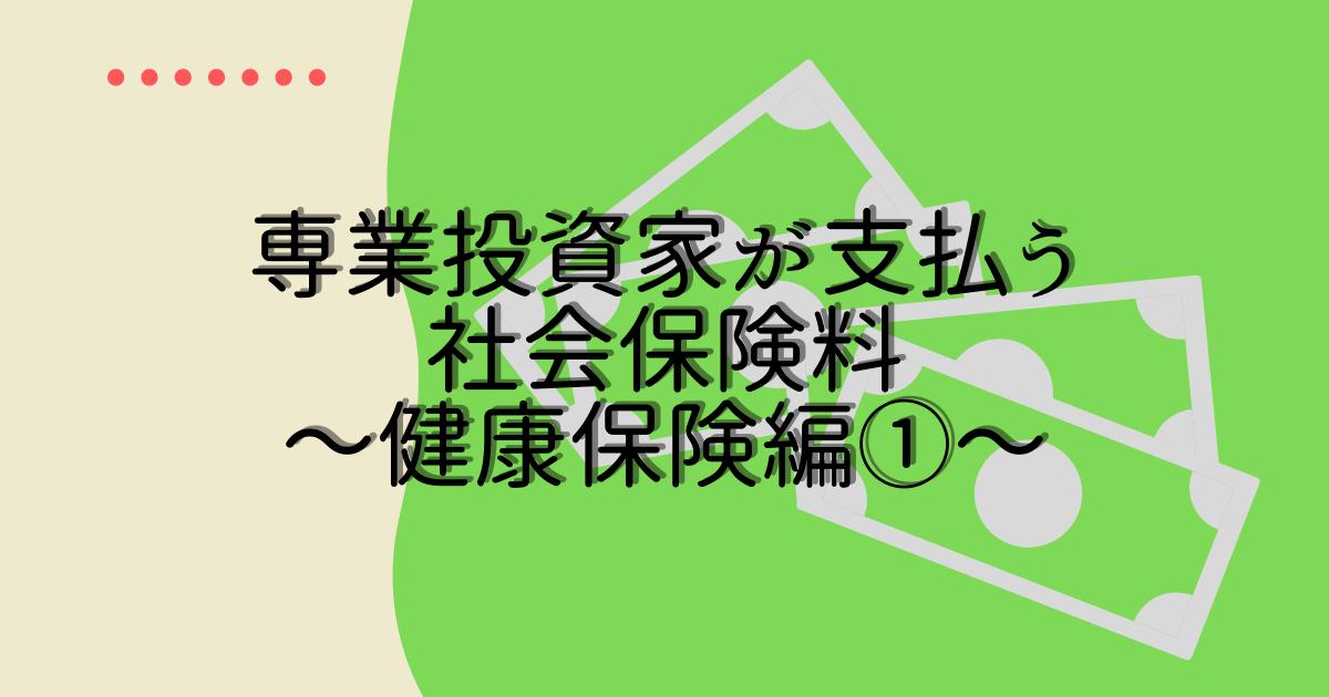 専業投資家が支払う社会保険料~健康保険編①~