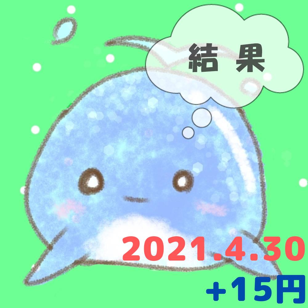 2021年4月30日の結果