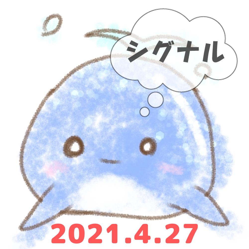 2021年4月27日のシグナル