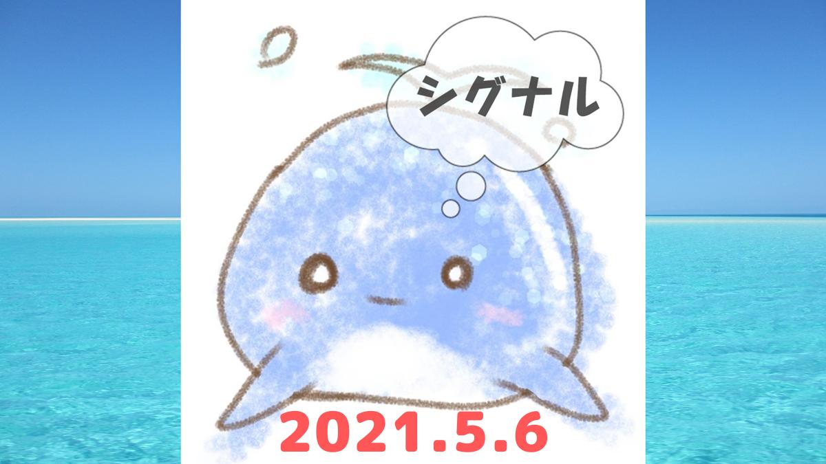 2021年5月6日のシグナル