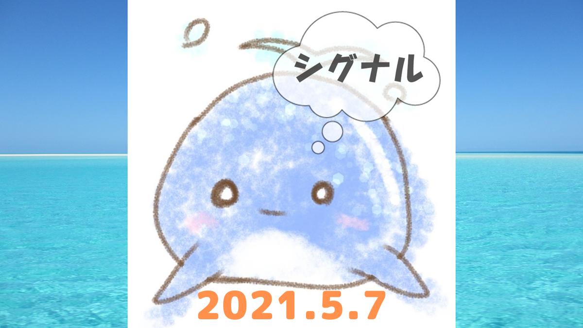 2021年5月7日のシグナル