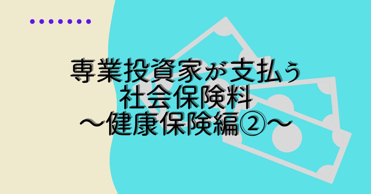 専業投資家が支払う社会保険料~健康保険編②~