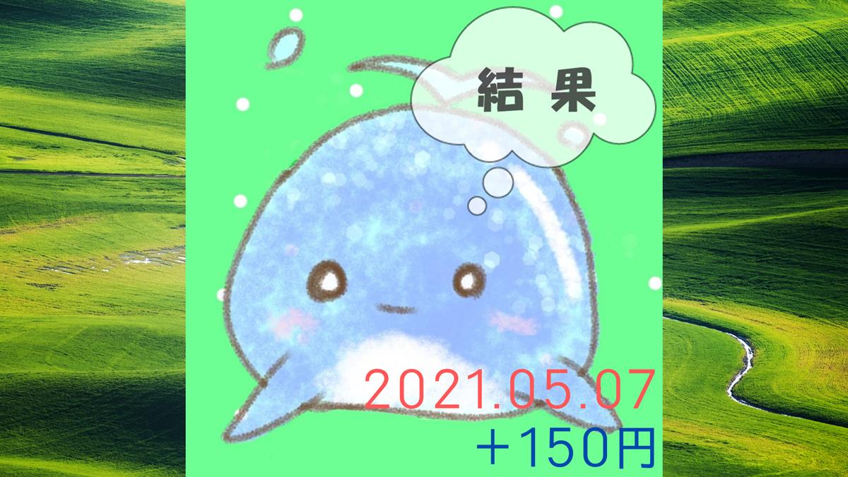 2021年5月7日の結果「寄り引け0枚の時」