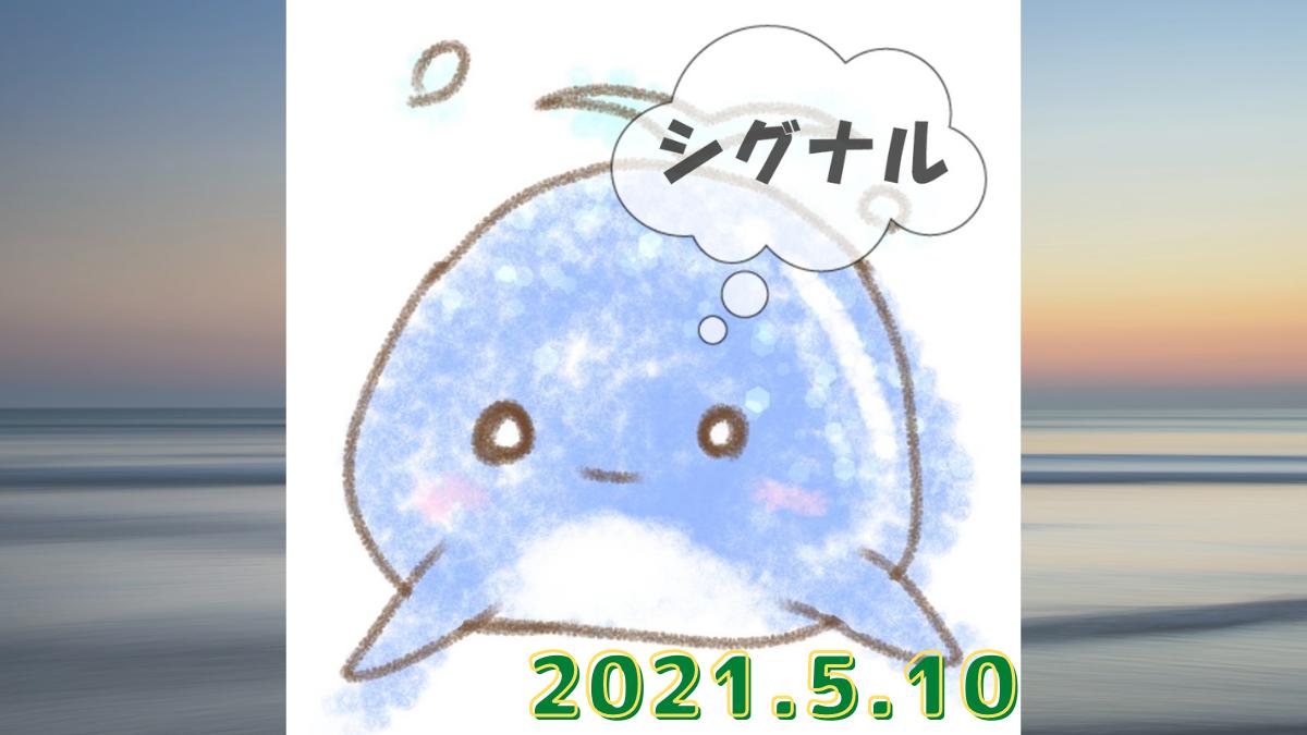 2021年5月10日のシグナル