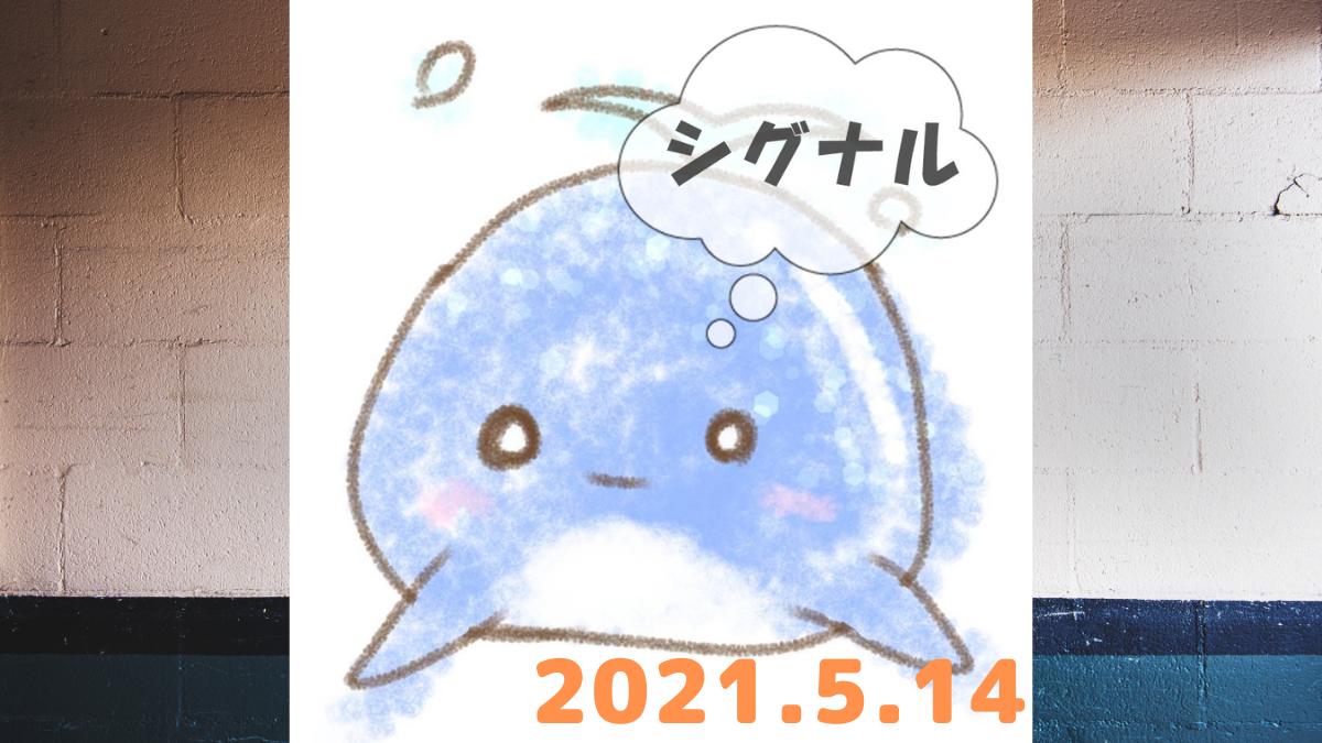 2021年5月13日のシグナル
