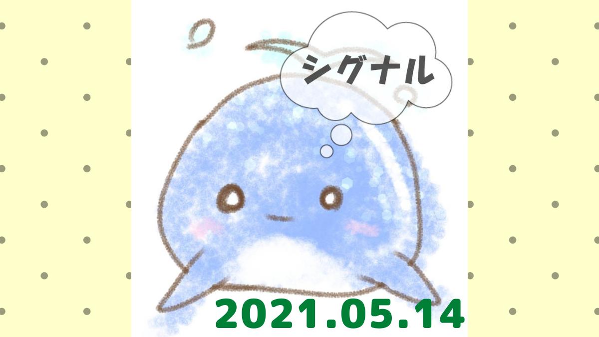 2021年5月14日のシグナル「寄り引け0枚の時」