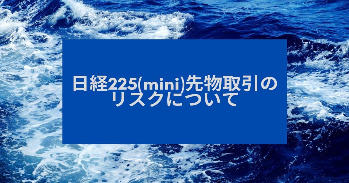 日経225(mini)先物取引のリスクについて