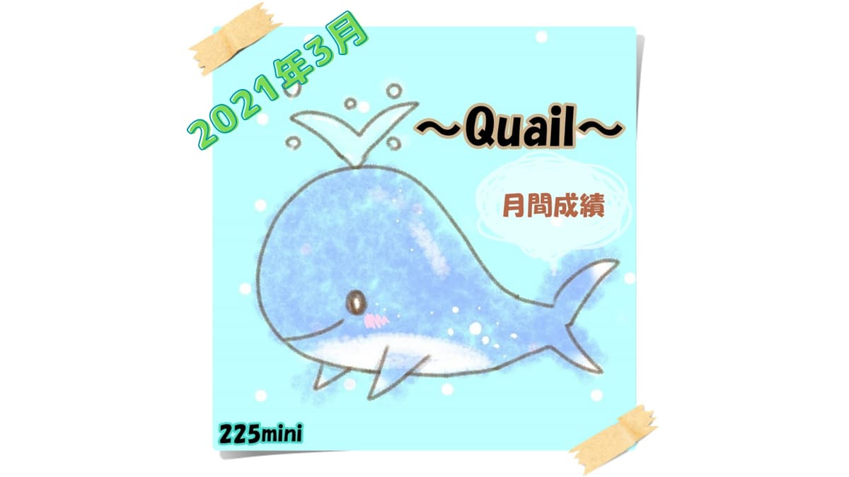 ~Quail~2021年3月の成績