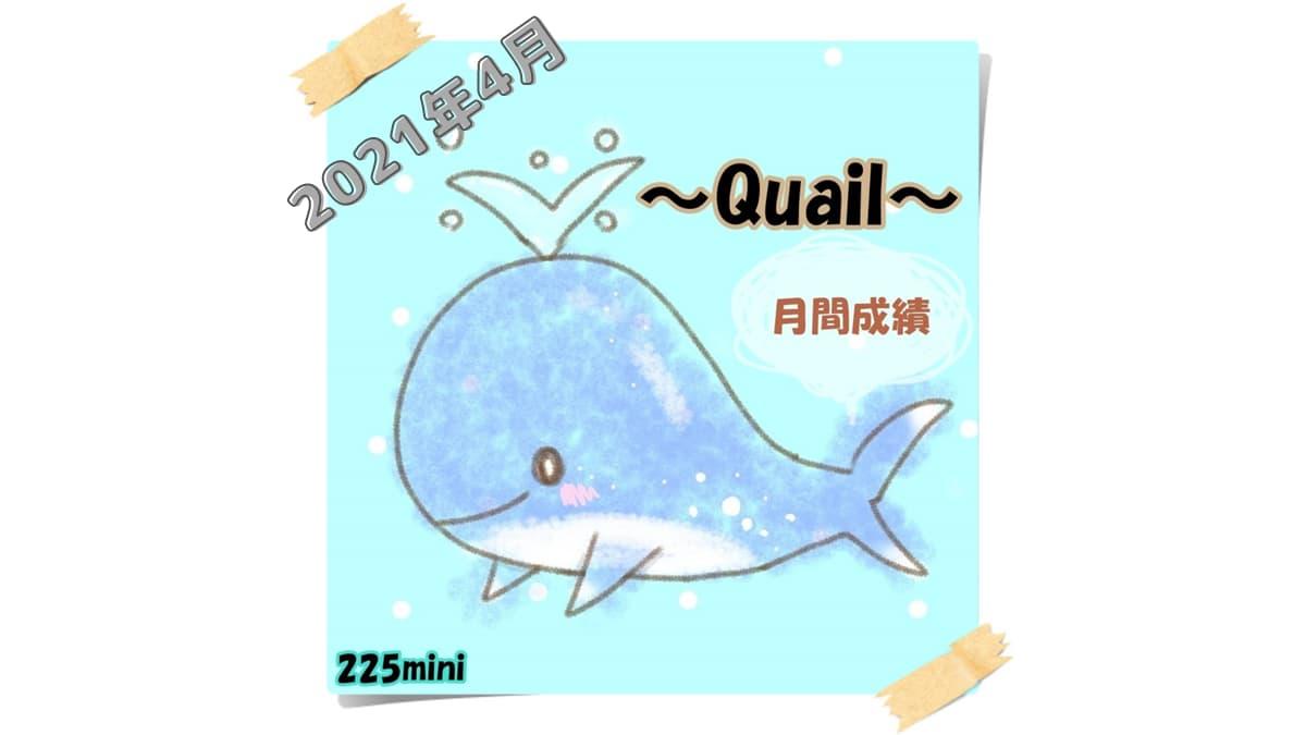 ~Quail~2021年4月の成績