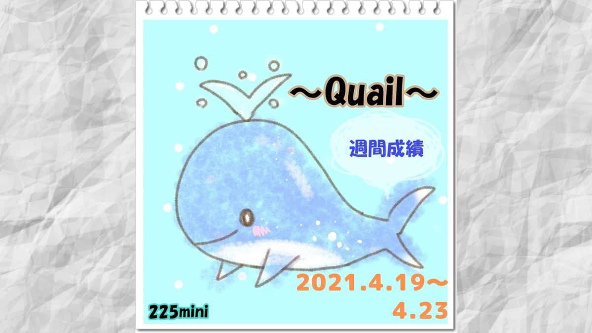 ~Quail~2021年4月19日~4月23日の週間成績