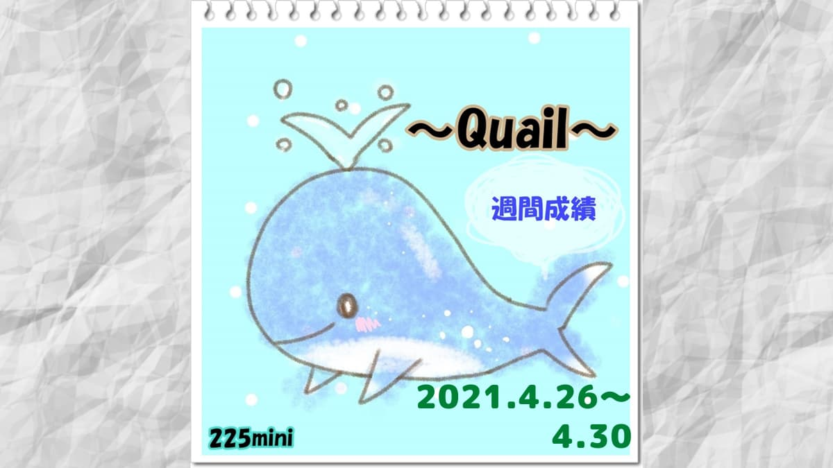 ~Quail~2021年4月26日~4月30日の週間成績
