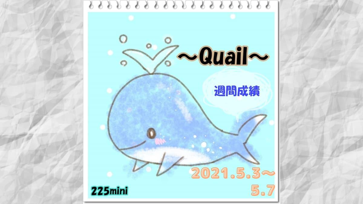 ~Quail~2021年5月3日~5月7日の週間成績