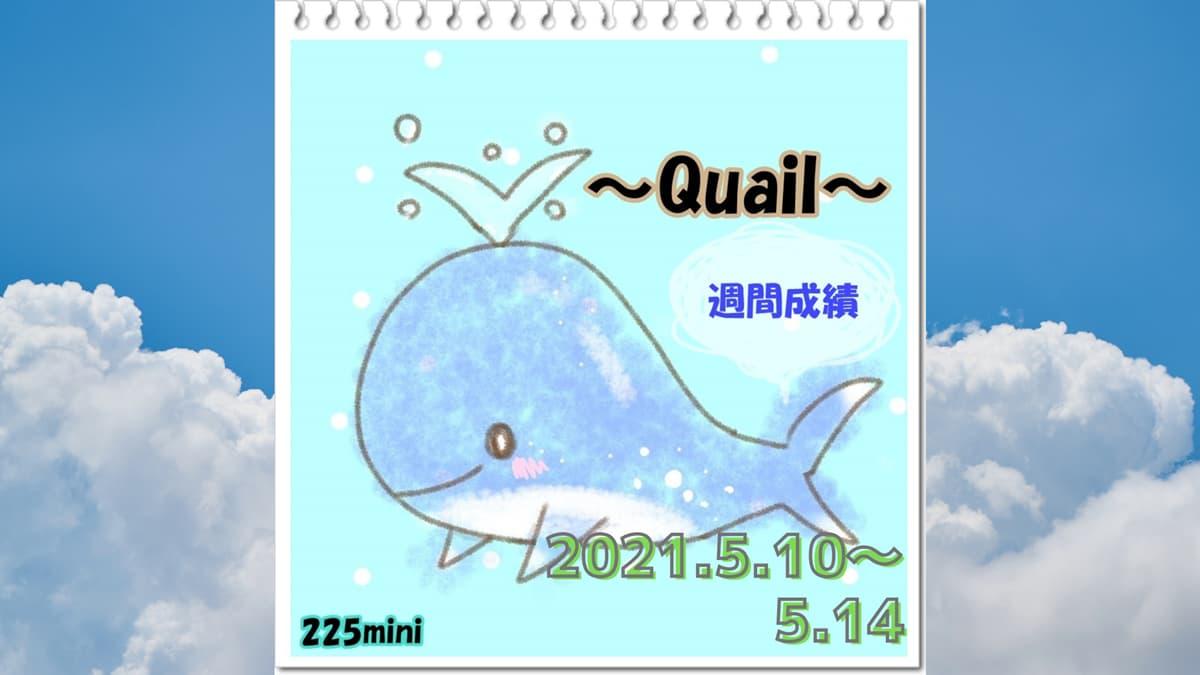 ~Quail~2021年5月10日~5月14日の週間成績
