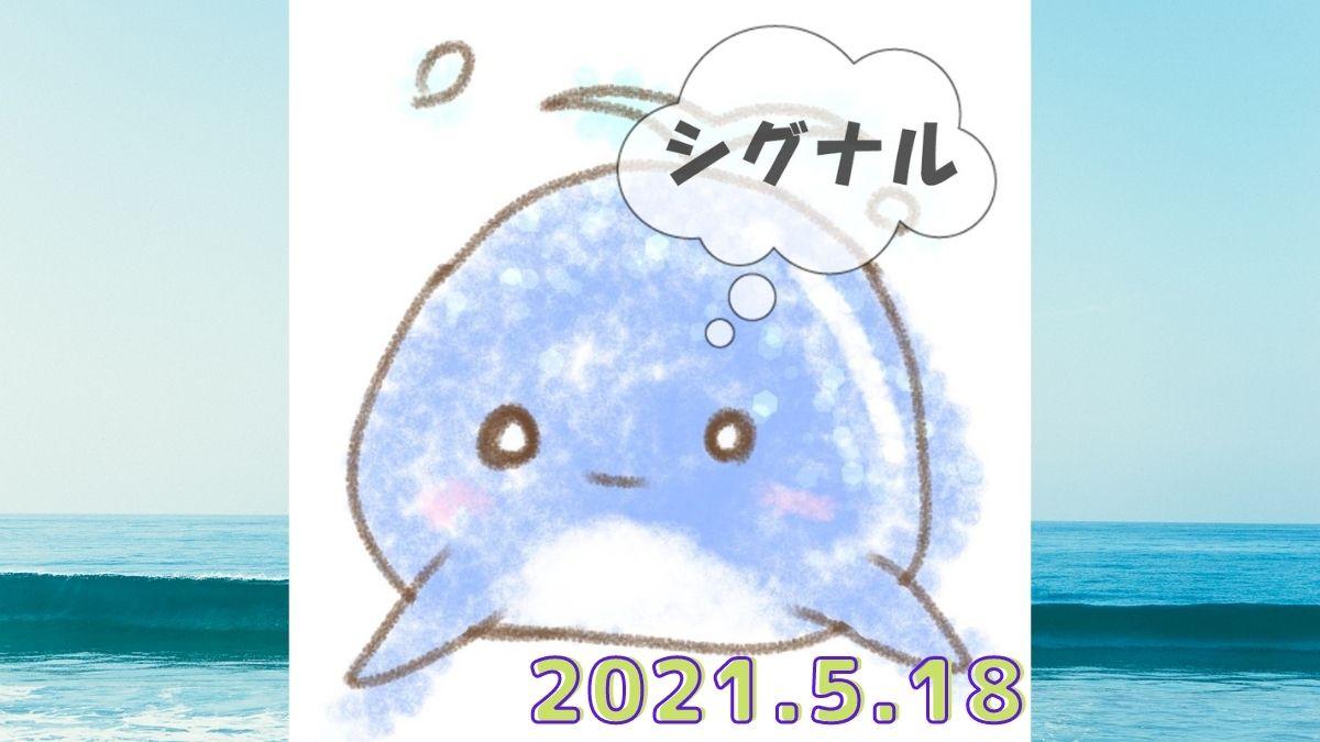 2021年5月18日のシグナル