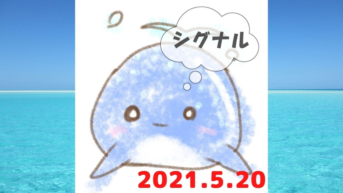2021年5月20日のシグナル