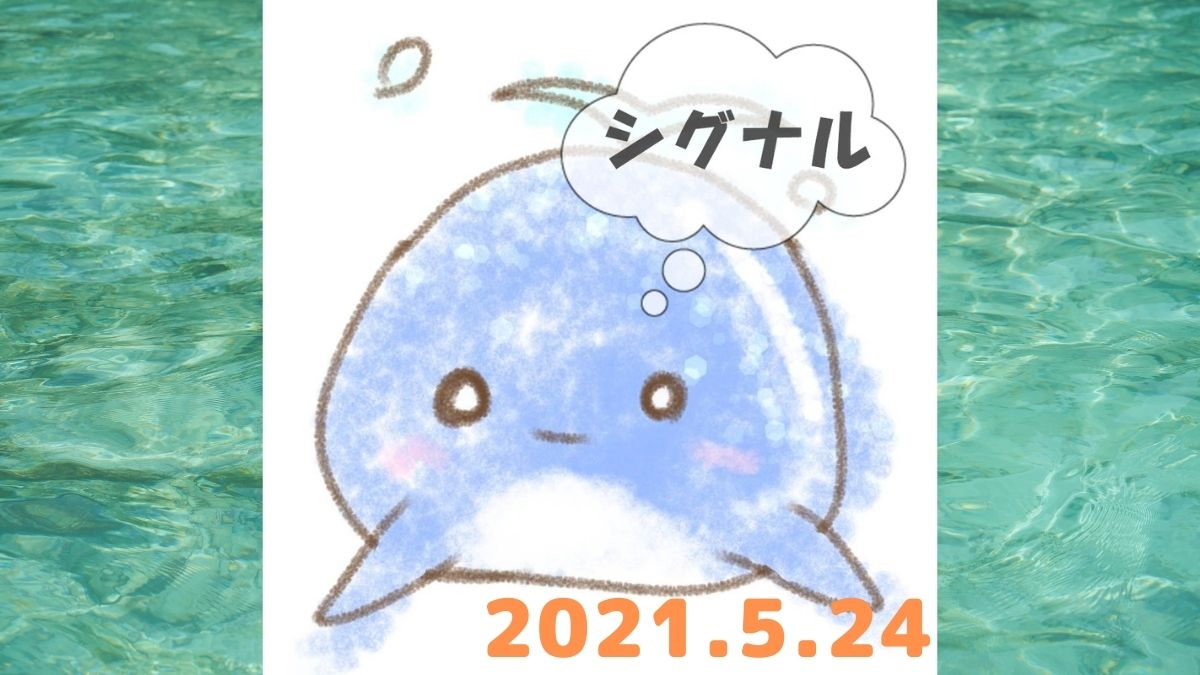 2021年5月24日のシグナル