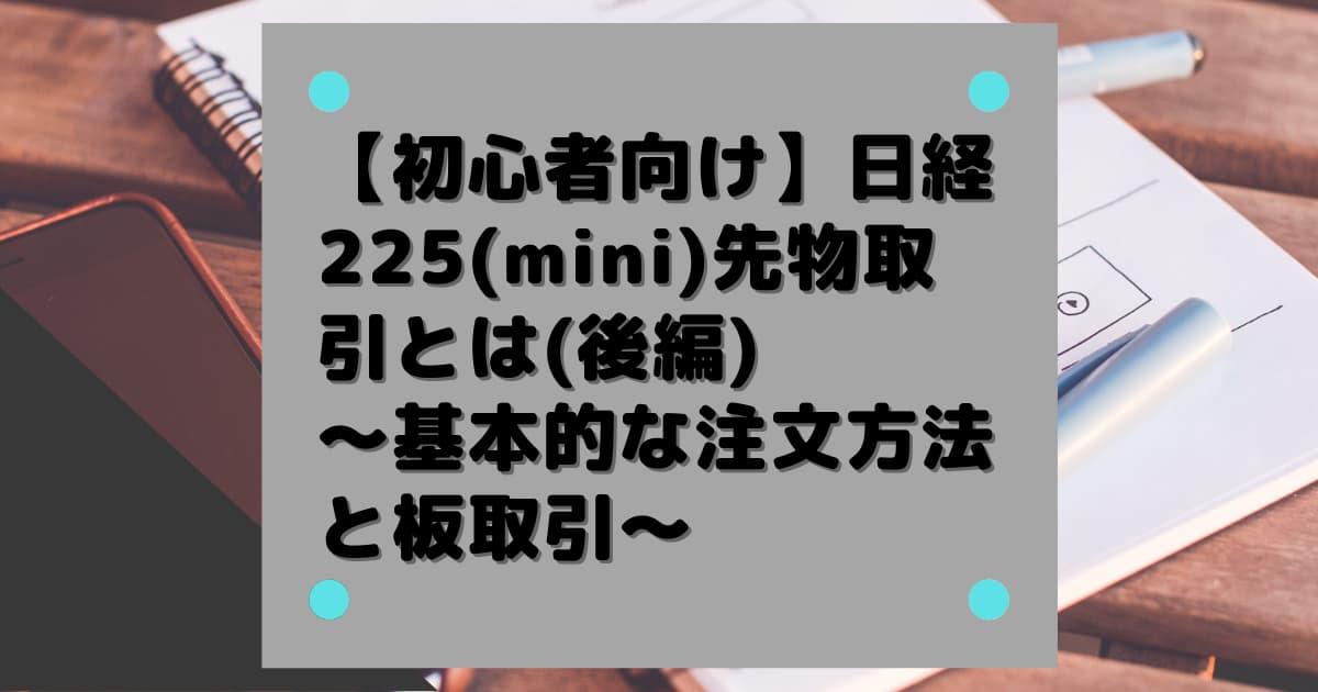 【初心者向け】日経225(mini)先物取引とは(後編)~基本的な注文方法と板取引~