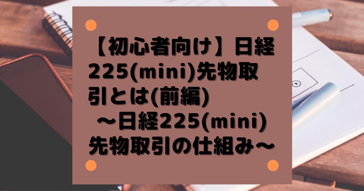 【初心者向け】日経225(mini)先物取引とは(前編)~日経225(mini)先物取引の仕組み~