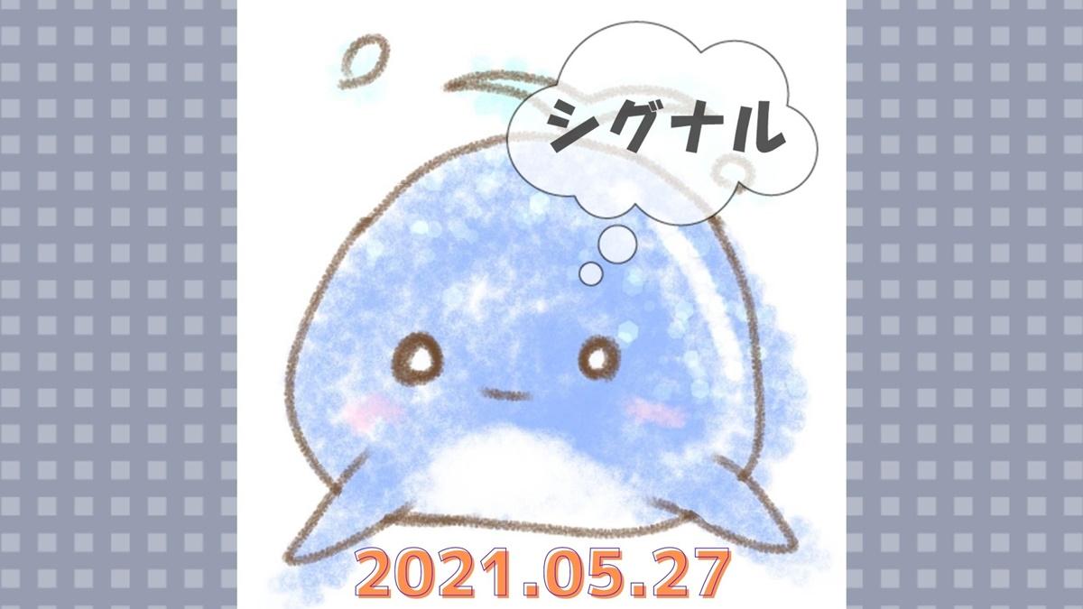 2021年5月27日のシグナル「寄り引け0枚の時」