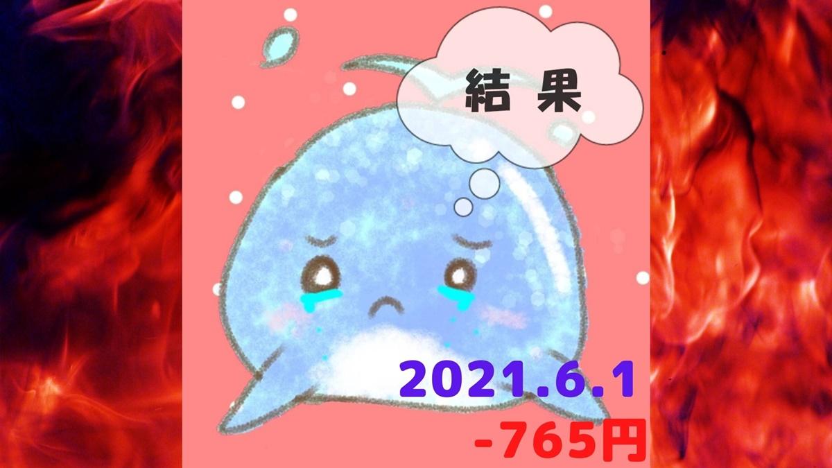 2021年6月1日の結果