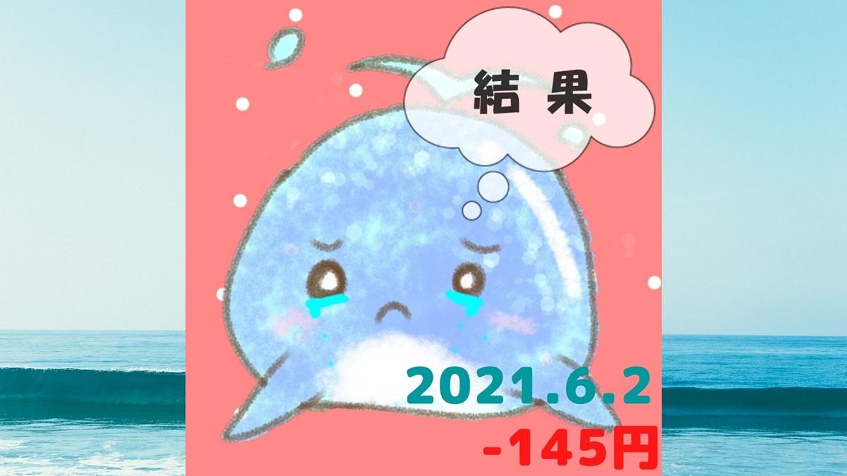 2021年6月2日の結果