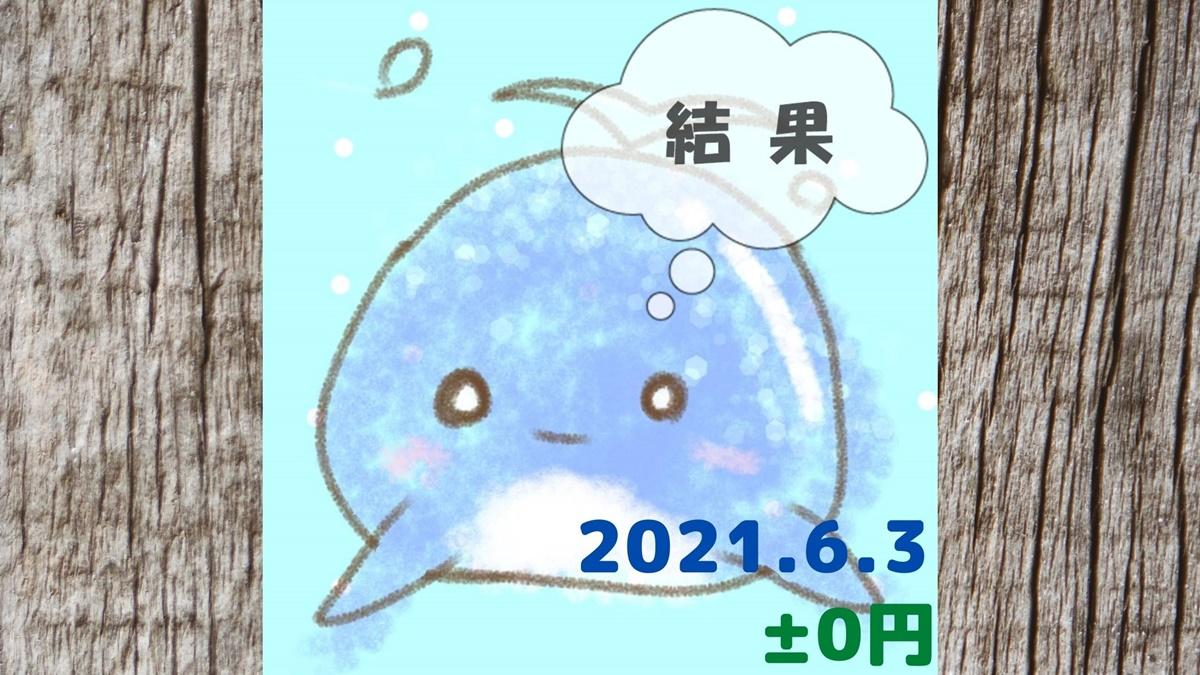 2021年6月3日の結果