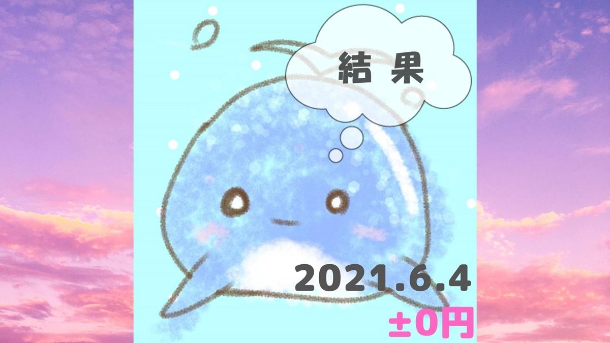 2021年6月4日の結果