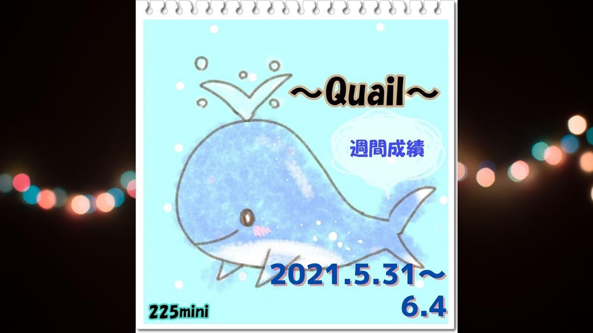 ~Quail~2021年5月31日~6月4日の週間成績